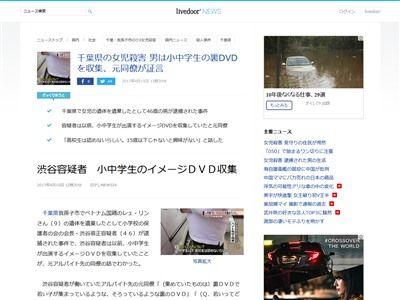 渋谷恭正 ロリコンに関連した画像-02