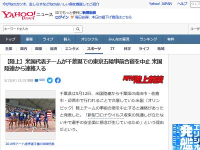 東京五輪 事前合宿 アメリカ代表 中止 陸上に関連した画像-02