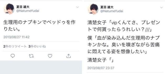 2.5次元俳優 夏目雄大 ブスに人権はない 妊婦さんに膝カックン 事務所 契約解除に関連した画像-07