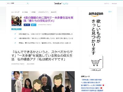 一夫多妻 重婚 日本 藤田隆志 仰天生活 に関連した画像-02