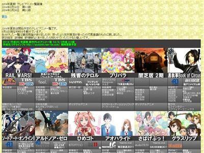 2014年夏アニメに関連した画像-02