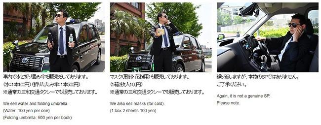 三和交通 タクシー SP風 サービスに関連した画像-05