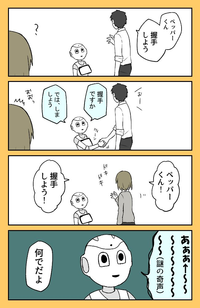 ペッパーくん マンガ 実録に関連した画像-02