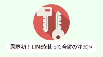 鍵 合鍵 LINE 注文に関連した画像-01