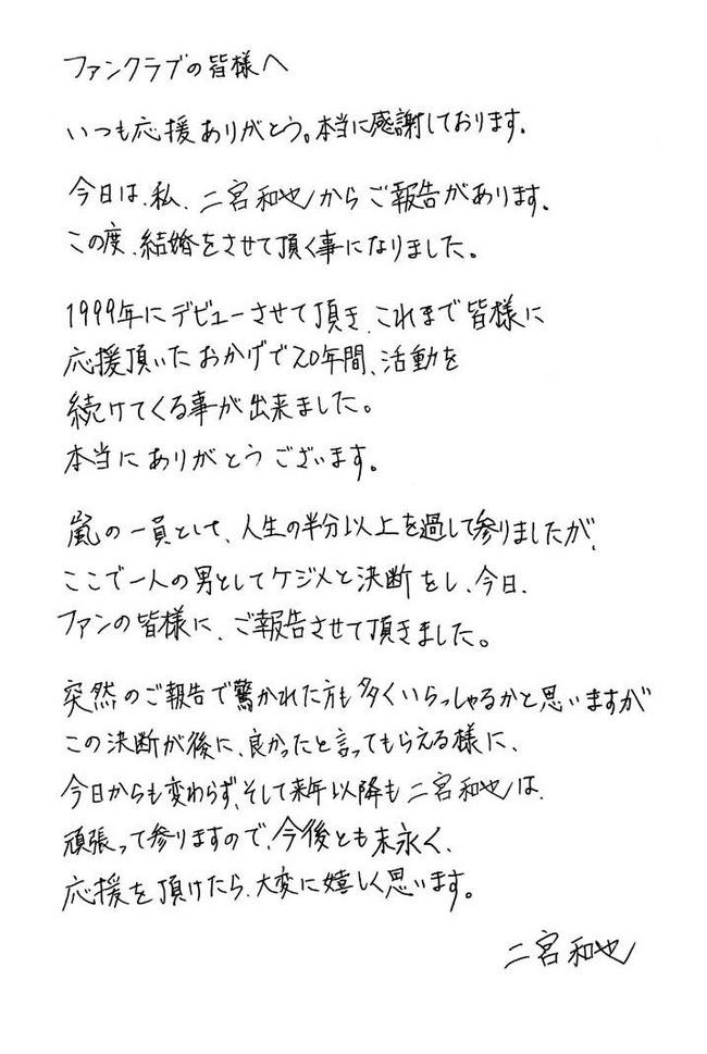 嵐 二宮和也 伊藤綾子 直筆に関連した画像-02
