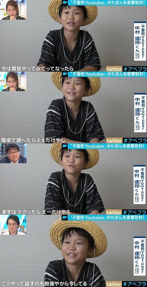 少年革命家 ゆたぼん 論破 太宰治 カルチべートに関連した画像-02