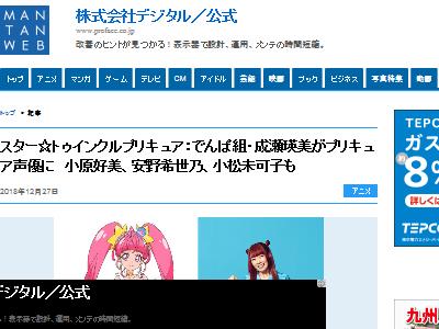 スター☆トゥインクル プリキュア でんぱ組 成瀬瑛美に関連した画像-02