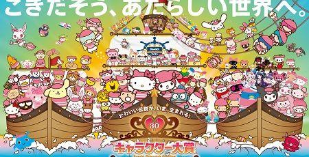 サンリオキャラクター大賞 SHOW BY ROCKに関連した画像-01
