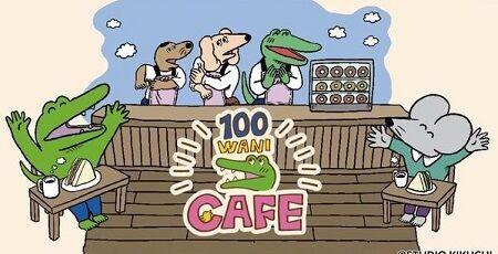 100日後に死ぬワニ 100ワニ カフェ 公式サイト 死亡 別サイト 生まれ変わり 転生 ドメイン 転売に関連した画像-01