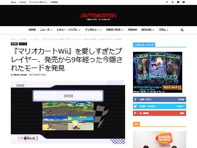 マリオカートWii 隠された モードに関連した画像-02