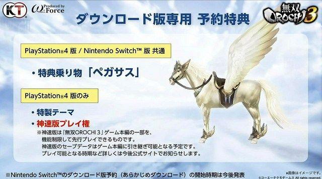 無双OROCHI3 発売日 コーエーテクモゲームスに関連した画像-07
