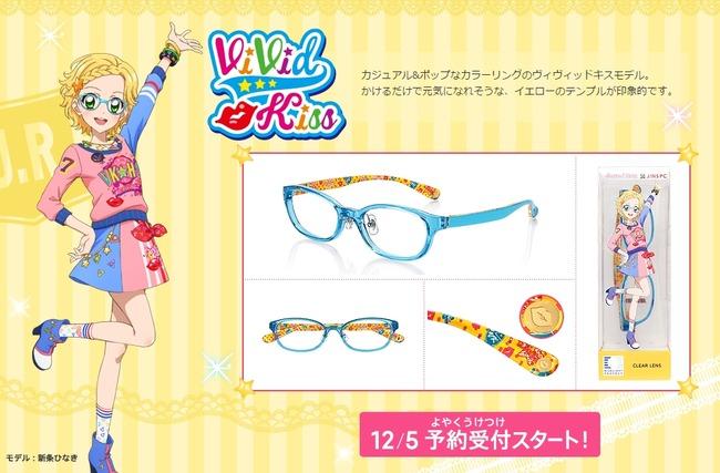 アイカツ! JINS メガネに関連した画像-07