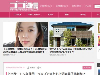 とろサーモン 久保田かずのぶ M-1 上沼恵美子 批判 ラップに関連した画像-02