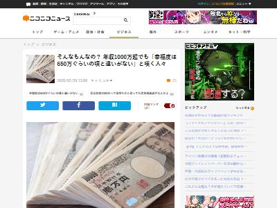 年収1000万円以上幸福度に関連した画像-02