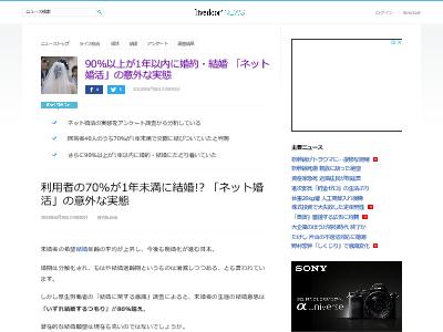 ネット婚活 アンケート 結婚 交際 短期決戦 に関連した画像-02