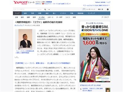 庵野秀明 映画 監督 シン・エヴァンゲリオン 謝罪 Qに関連した画像-02