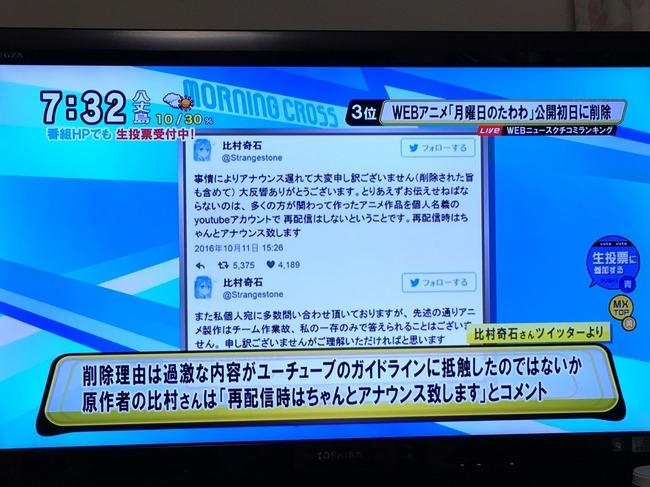 月曜日のたわわ ニュース テレビに関連した画像-04