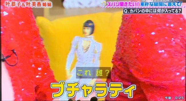 叶姉妹 叶美香 ブチャラティ ジョジョの奇妙な冒険 フィギュア オタク かばんに関連した画像-05