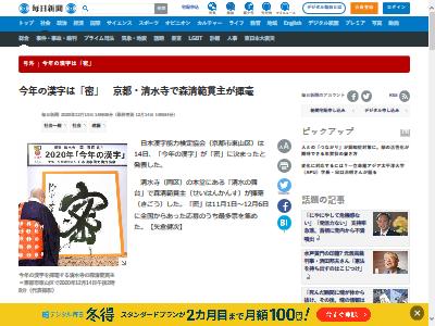 今年の漢字 密に関連した画像-02