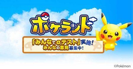 ポケランド スマホアプリ ポケモン ポケットモンスター ポケモンスクランブルに関連した画像-01
