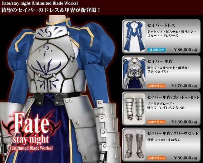 Fate セイバー 甲冑 コスパに関連した画像-03