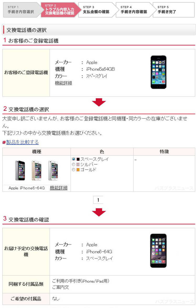 iPhone iPhone5S iPhone6 交換 修理 在庫切れ 機種変更 ドコモに関連した画像-03