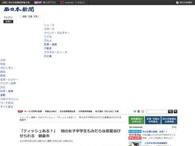 ティッシュ 福岡県 朝倉市 事件 事案 女子中学生 不審者 声かけ 花粉症に関連した画像-02