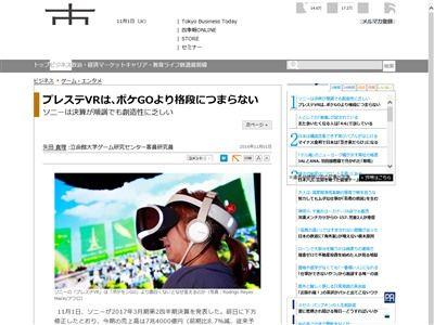 プレイステーションVR ポケモンGOに関連した画像-02