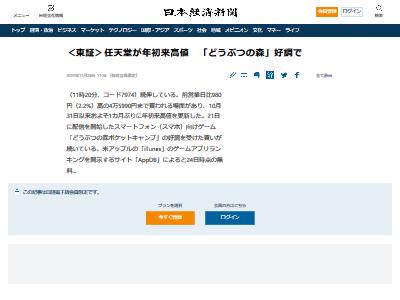任天堂 株価 年初来高値に関連した画像-02