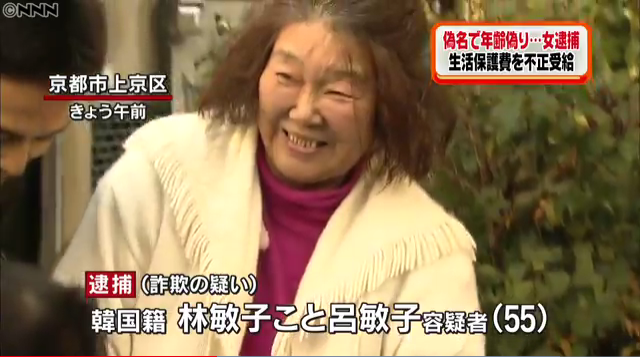 生活保護 不正受給 韓国籍に関連した画像-01