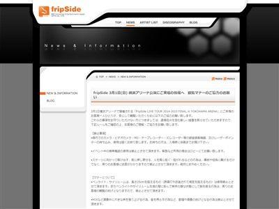 fripSide 禁止 サイリウムに関連した画像-02