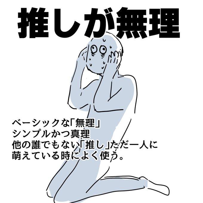 語弊力 オタク 無理 乱用に関連した画像-02