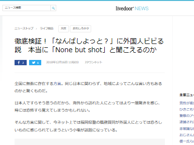 なんばしよっと? 博多弁 外国人 発砲に関連した画像-02