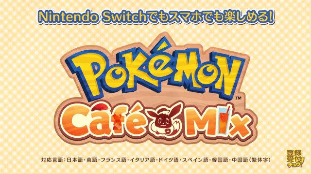 ポケモン カフェミックス パズルゲームに関連した画像-01