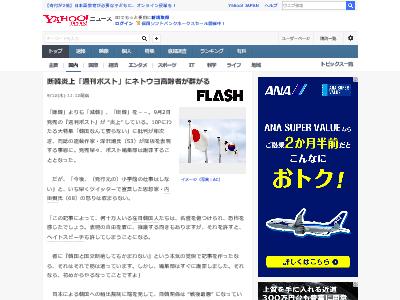 断韓 炎上 週刊ポスト ネトウヨ 高齢者に関連した画像-02