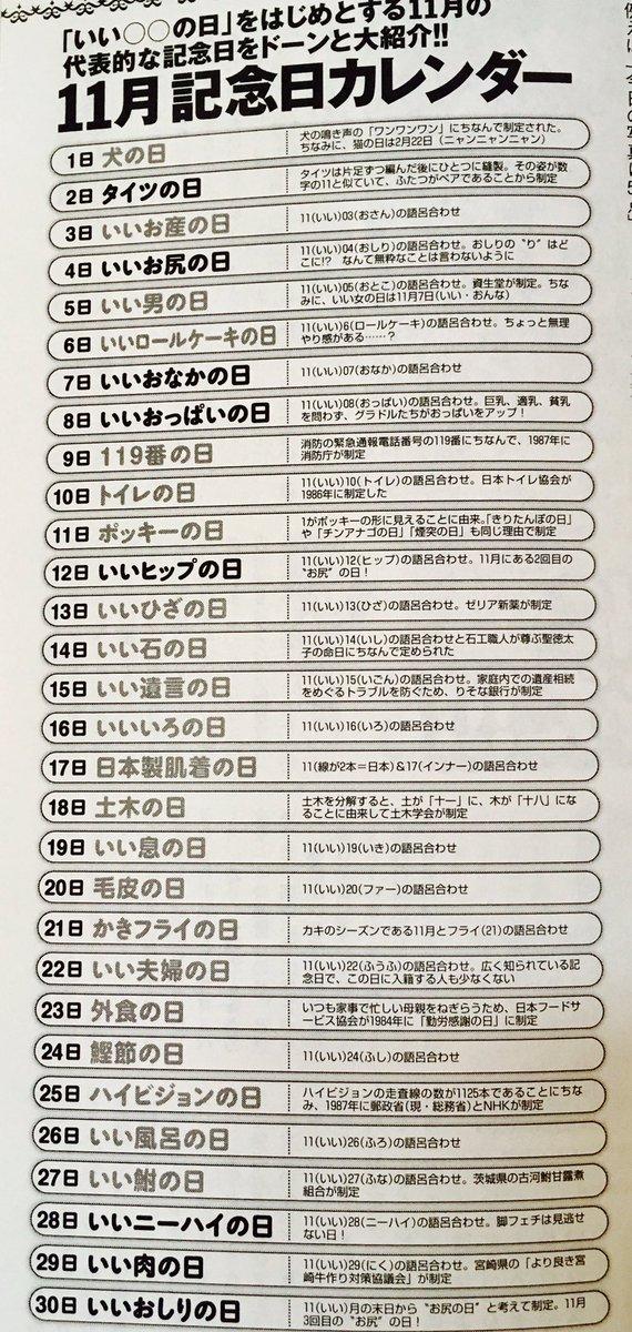 11月 いい○○の日 ラッシュ カレンダーに関連した画像-02