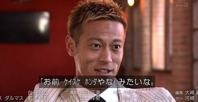 サッカー本田圭佑選手からお前らにメッセージ「人の悪いところを粗探しして優越感にひたろうとしている人たちへ」