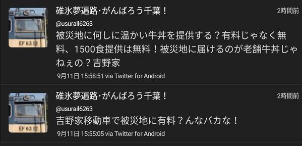 千葉 台風 被災地 吉野家 牛丼 有料 批判に関連した画像-03