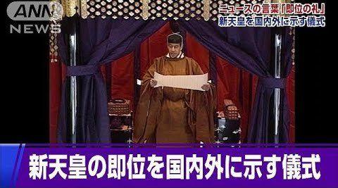 天皇陛下 皇太子殿下 御譲位 御即位 儀式 式典 首相官邸 ライブ配信に関連した画像-01