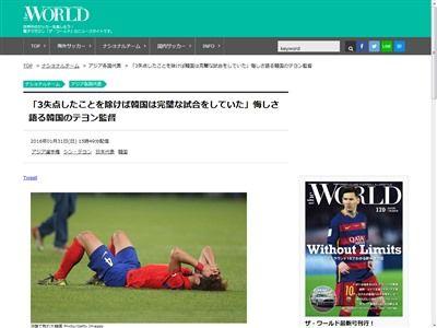 サッカー 韓国戦 失点 完璧な試合 言い訳 監督に関連した画像-02