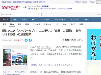 スーパーカブ アニメ 炎上 違反 二人乗り 指摘 作者 フィクションに関連した画像-02