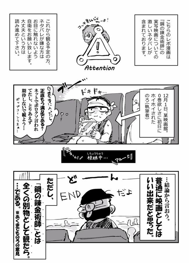 実写映画 ハガレン 鋼の錬金術師 前評判 最悪 クソ映画 に関連した画像-03