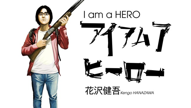 マンガ『アイアムアヒーロー』が本日ついに完結!最終巻が3月30日に発売!