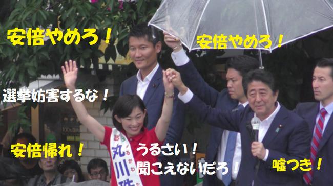 安倍総理への演説妨害が過激化して逮捕者が出る事態に、総理の遊説日程も非公表へ