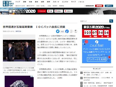 世界陸連東京五輪コロナ延期要請に関連した画像-02