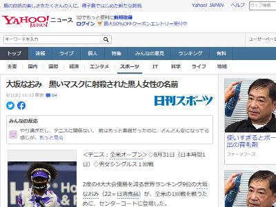 大坂なおみ テニス BLM マスク 抗議に関連した画像-02