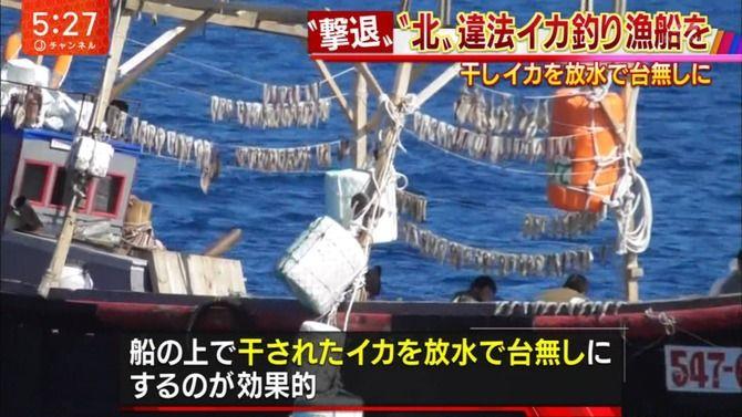 海上保安庁 巡視船 北朝鮮 違法漁船 撃退 放水 イカ 台無しに関連した画像-04