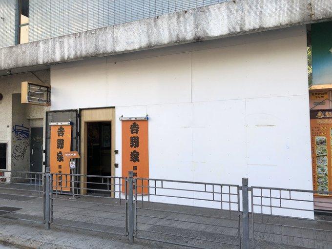 香港 吉野家 要塞 アーマード吉野家に関連した画像-06