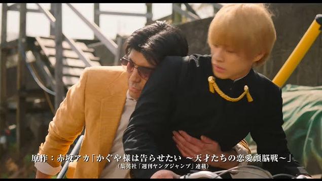 かぐや様は告らせたい 実写映画 橋本環奈 平野紫耀 予告編に関連した画像-33