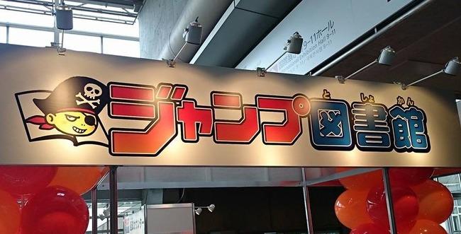 【超朗報】「週刊少年ジャンプ」を創刊号から50年分読める『ジャンプ図書館』がオープン決定!!